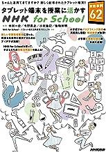 表紙: タブレット端末を授業に活かすNHK for School 実践事例62 | 中川 一史