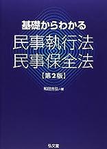 基礎からわかる民事執行法・民事保全法 第2版