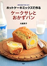 表紙: ホットケーキミックスで作る ケークサレとおかずパン   大庭 英子