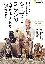 表紙: ザ・カリスマ ドッグトレーナー シーザー・ミランの 犬が教えてくれる大切なこと | メリッサ・ジョー・ペルティエ