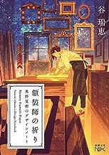 表紙: 額装師の祈り 奥野夏樹のデザインノート(新潮文庫) | 谷瑞恵
