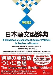 日本語文型辞典 英語版 ―A Handbook of Japanese Grammar Patterns for Teachers and Learners