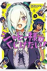 ジャヒー様はくじけない! 5巻 (デジタル版ガンガンコミックスJOKER) Kindle版