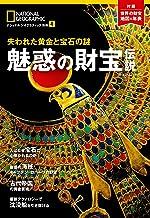 表紙: 魅惑の財宝伝説 失われた黄金と宝石の謎 (ナショナル ジオグラフィック 別冊) | ナショナル ジオグラフィック日本版