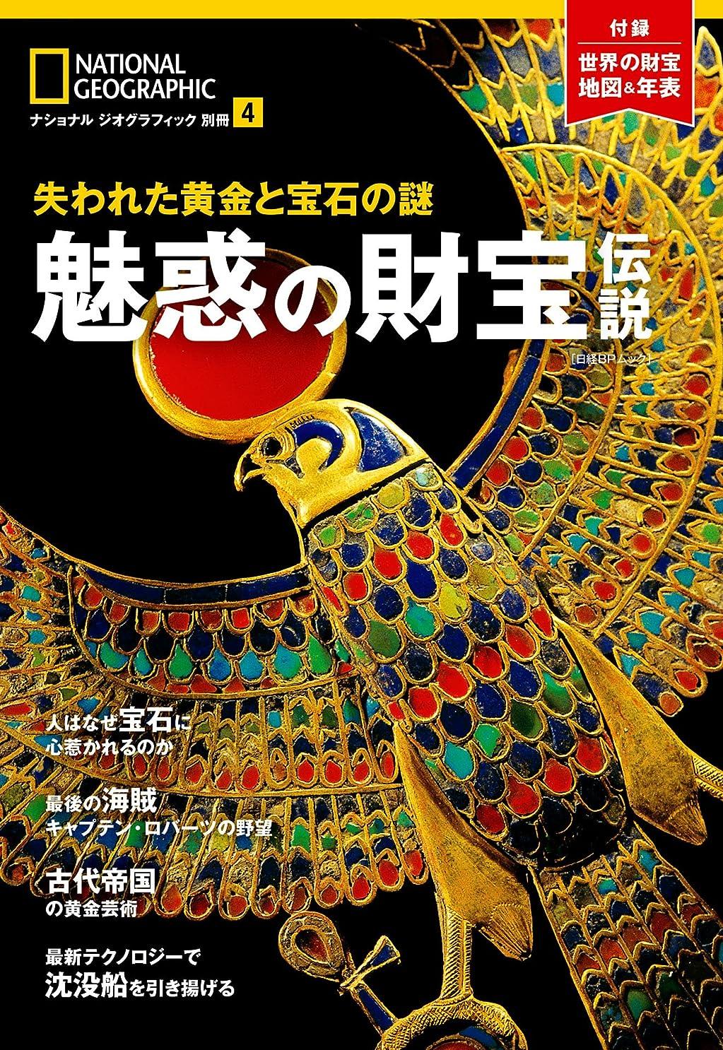 ボリューム思い出回答魅惑の財宝伝説 ナショナル ジオグラフィック別冊
