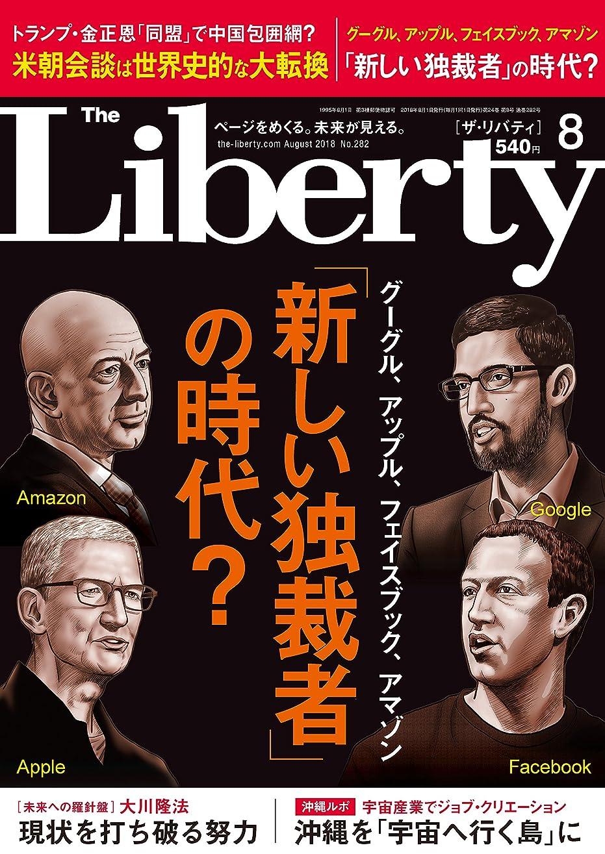 句読点カバレッジほんのThe Liberty (ザリバティ) 2018年 8月号 [雑誌] ザ?リバティ