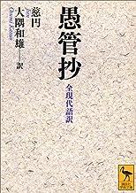 表紙: 愚管抄 全現代語訳 (講談社学術文庫) | 慈円