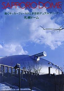 札幌ドーム—動くサッカーフィールドと多目的デュアルアリーナ