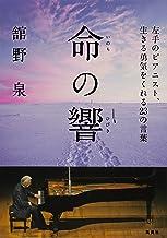 表紙: 命の響 左手のピアニスト、生きる勇気をくれる23の言葉 (集英社学芸単行本) | 舘野泉