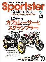 Sportster Custom Book(スポーツスターカスタムブック) Vol.14[雑誌]