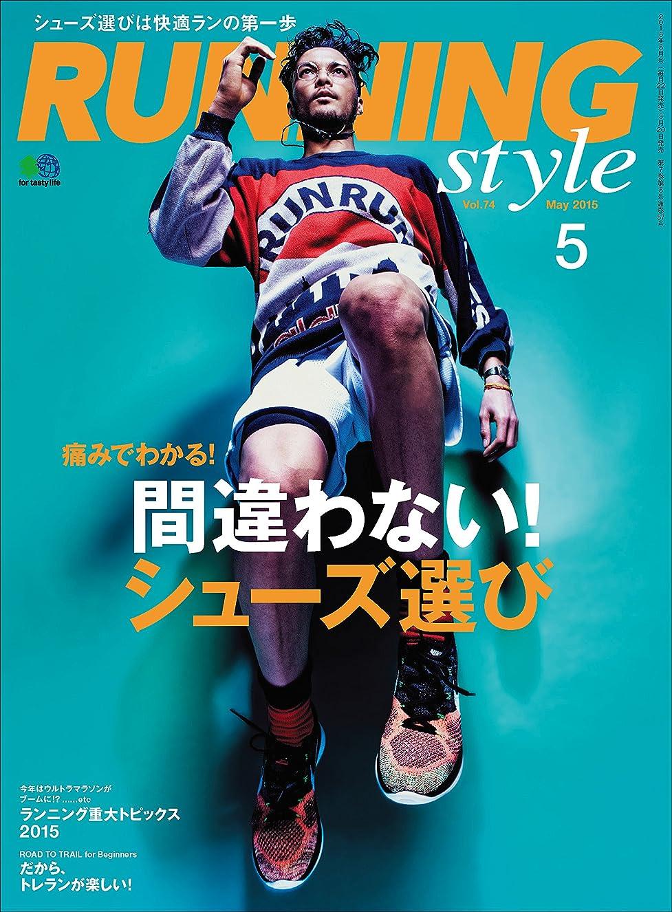 誇りに思う長老集団的Running Style(ランニング?スタイル) 2015年5月号 Vol.74[雑誌]