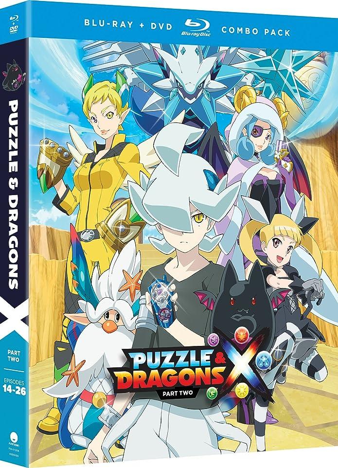 砂漠寄生虫人工的なPuzzle & Dragons X: Part Two/ [Blu-ray]