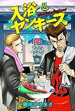 入浴ヤンキース 分冊版 : 10 (webアクションコミックス)
