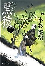 表紙: 黒猿 風烈廻り与力・青柳剣一郎 (祥伝社文庫) | 小杉健治