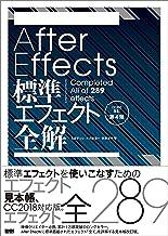 表紙: After Effects標準エフェクト全解[CC対応 改訂第4版] | 大河原 浩一
