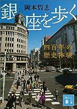 表紙: 銀座を歩く 四百年の歴史体験 (講談社文庫) | 岡本哲志