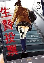 表紙: 生贄投票(3) (ヤングマガジンコミックス) | 葛西竜哉