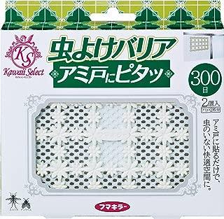 虫よけバリア 虫よけプレート Kawaii Select(かわいいセレクト)  アミ戸にピタッ! 300日用 2個