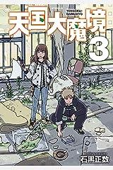 天国大魔境(3) (アフタヌーンコミックス) Kindle版
