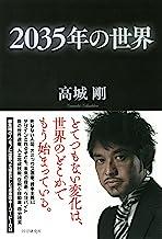 表紙: 2035年の世界 | 高城 剛