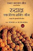 The Power Of Rudraksha (Hindi) (1) (Hindi Edition)