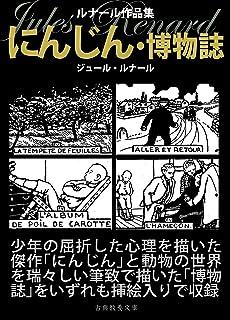 にんじん・博物誌 ルナール作品集