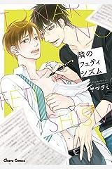 隣のフェティシズム【SS付き電子限定版】 (Charaコミックス) Kindle版