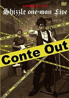 しずる単独コントライブ Conte Out [DVD]