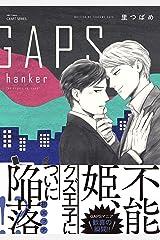 GAPS hanker 【電子限定おまけマンガ4P付】 (HertZ&CRAFT) Kindle版