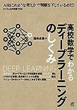 表紙: 高校数学でわかるディープラーニングのしくみ | 涌井貞美
