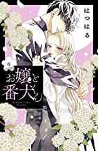 お嬢と番犬くん(6) (別冊フレンドコミックス)