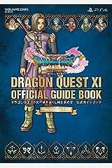 PlayStation(R)4版 ドラゴンクエストXI 過ぎ去りし時を求めて 公式ガイドブック (デジタル版SE-MOOK) Kindle版