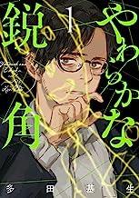 表紙: やわらかな鋭角 1【電子限定特典つき】 (it COMICS) | 多田 基生