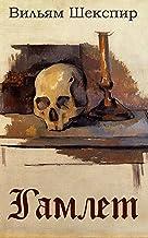 Гамлет, принц датский (Иллюстрированное издание): Трагедия в пяти актах (Russian Edition)