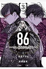 86―エイティシックス― 3巻 (デジタル版ヤングガンガンコミックス) Kindle版