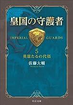 表紙: 皇国の守護者5 - 英雄たるの代価 (中公文庫)   佐藤大輔