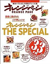 表紙: オレンジページ THE SPECIAL | オレンジページ