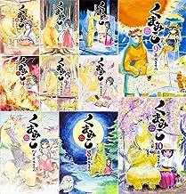 くまみこ コミック1-10巻セット (MFコミックス)