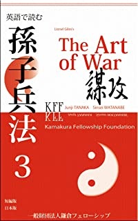 The art of war: The Art of War Attack by Stratagem (Japanese Edition)