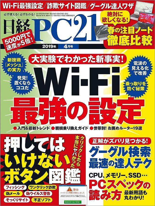 本物の透ける苦しめる日経PC21(ピーシーニジュウイチ) 2019年4月号 [雑誌]