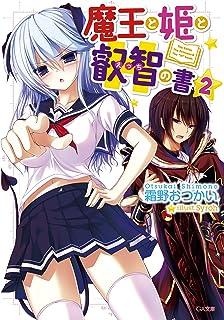 魔王と姫と叡智の書2 (GA文庫)