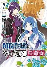 青薔薇姫のやりなおし革命記 2巻 (デジタル版ガンガンコミックスUP!)
