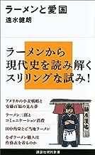 表紙: ラーメンと愛国 (講談社現代新書)   速水健朗