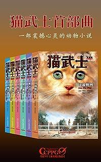 猫武士首部曲(套装共6册)(全球销量突破5000万册,一部写给成人的童话故事,写给孩子的励志传奇,震撼心灵的动物小说)