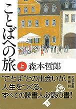 表紙: ことばへの旅(上) (PHP文庫) | 森本 哲郎