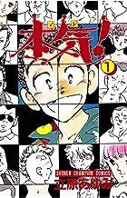 表紙: 本気! 1 (少年チャンピオン・コミックス) | 立原あゆみ