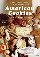 表紙: アメリカンクッキー:歴史や文化がぎゅっと詰まった家庭菓子の56レシピ | 原 亜樹子
