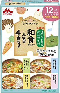 森永 おうちのおかず 和食メニュー 4食セット(12ヵ月)【添加物不使用 国産お肉・お野菜100%】