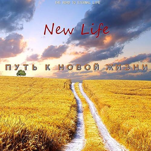 New Life - Путь к новой жизни (2019)