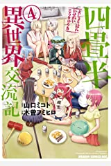 四畳半異世界交流記 4 (ドラゴンコミックスエイジ) Kindle版